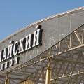 Вывеска для стадиона «Первомайский»