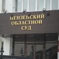 Вывеска «Пензенский областной суд»