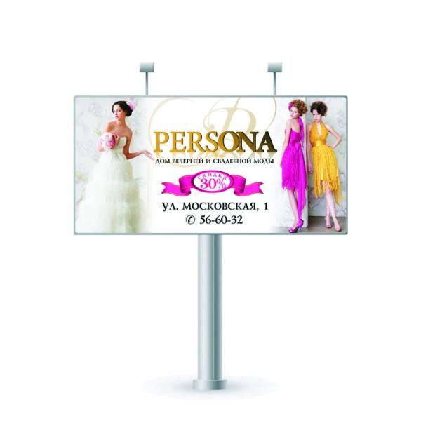 Дизайн баннера на щит 3*6м для свадебного салона «Персона